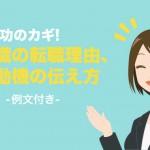 tensyoku_riyu